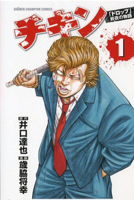 Chikin-Drop-Zenya-no-Monogatari-01-akita
