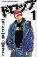 drop-jp-01
