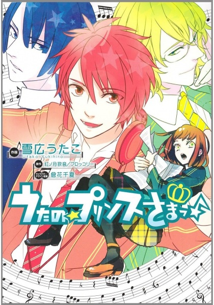 uta-no-prince-sama-796662