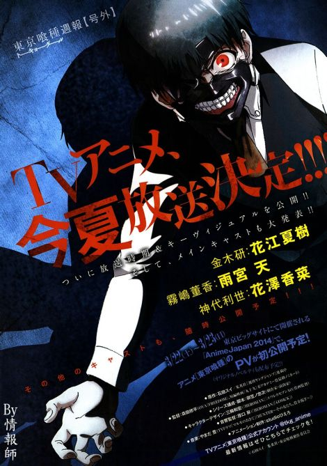 Tokyo_Ghoul_TV_ad_2