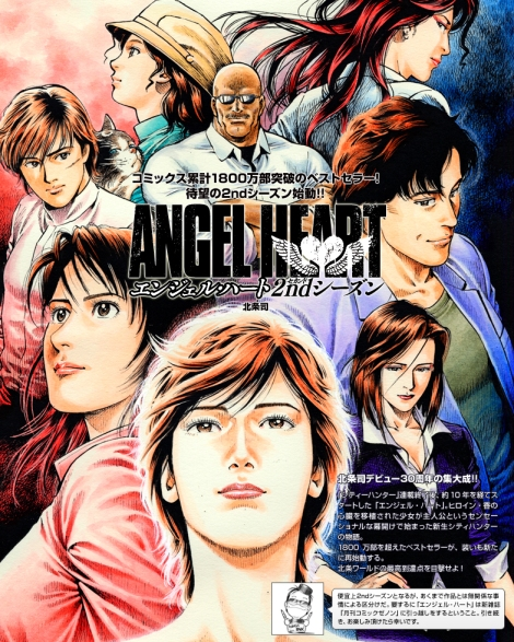 486117-angelheart