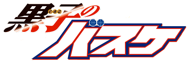 Kuroko_no_Basuke_logo