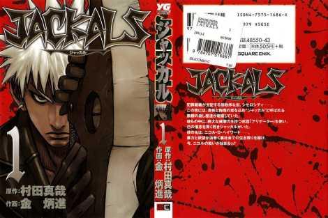strays_jackals_v01_c001_001a