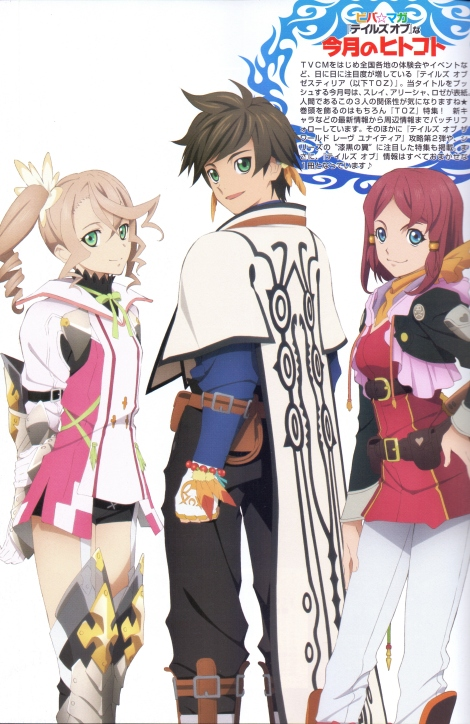 Tales.of.Zestiria.full.1847572