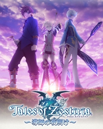 tales_of_zestiria_doushi_no_yoake_3794 - Copie
