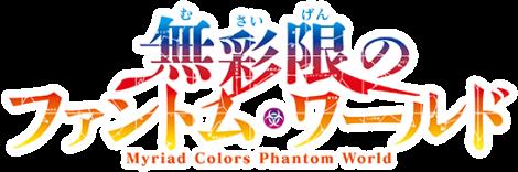 Musaigen_no_Phantom_World_logo