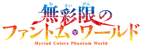 Musaigen_no_Phantom_World_logo