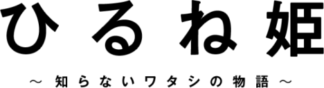 hirunehime-logo-660x179